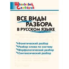 Клюхина И.В.Все виды разбора в русском языке Школьный словарик ВАКО 978-5-408-04103-9