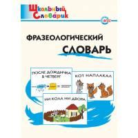 Фразеологический словарь Школьный словарик ВАКО 978-5-408-04341-5