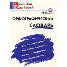 Орфографический словарь Школьный словарик ВАКО 978-5-408-04415-3