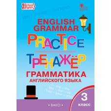 Макарова Т.С Тренажер: грамматика английского языка. 3 класс ВАКО 978-5-408-04245-6
