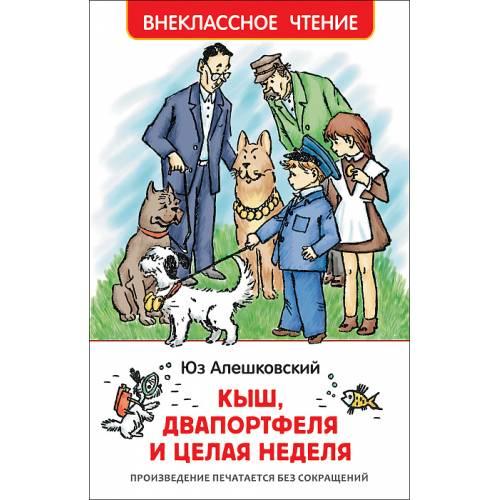 Книга Алешковский Ю. Кыш, Двапортфеля и целая неделя ВЧ Росмэн 978-5-353-09168-4