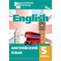 Английский язык Разноуровневые задания 5 класс Кулинич Г.Г. ВАКО