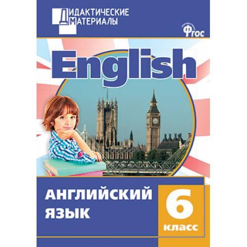 Английский язык Разноуровневые задания 6 класс Кулинич Г.Г. ВАКО