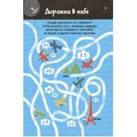 Асборн - карточки. Нескучные игры от простых до сложных Робинс