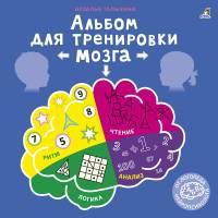 Альбом для тренировки мозга от нейропсихолога Робинс