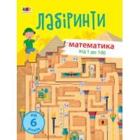 Навчальні лабіринти. Математика. 2 частина Ранок АРТ