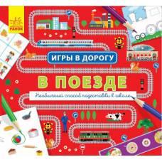 Игры в дорогу. В поезде Ранок 9786170940957