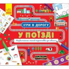 Ігри в дорогу. У поїзді Ранок 9786170940964