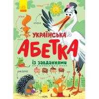 Українська абетка із завданнями Ранок