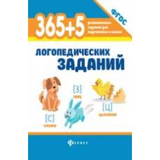 Мещерякова Л.В.365 логопедических заданий Феникс 978-5-222-32735-7