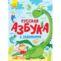 Русская азбука с заданиями Ранок