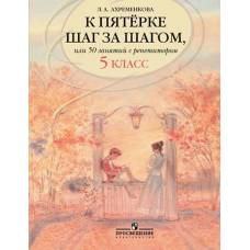 Ахременкова Л.А.К пятерке шаг за шагом, или 50 занятий с репетитором. Русский язык 5 класс 978-5-09