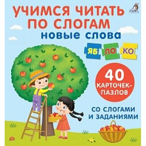 Набор карточек-пазлов Учимся читать по слогам Новые слова Робинс 978-5-4366-0342-1