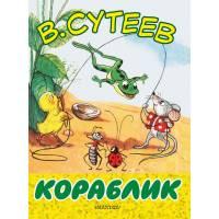 Сутеев В.Г. Кораблик Большие книжки для маленьких