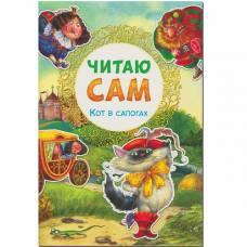 Кот в сапогах Читаю сам Мозаика-Синтез 9785431509780