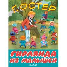 Остер Г.Б. Гирлянда из малышей Большие книжки для маленьких