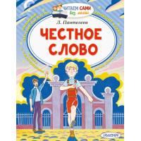 Честное слово Пантелеев Л. Читаем сами без мамы