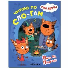 Читаю по слогам.Три кота. Ночь на природе Мозаика-Синтез