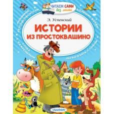 Истории из Простоквашино Успенский Э. Читаем сами без мамы