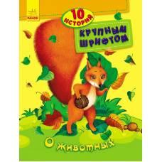 10 историй крупным шрифтом О животных Ранок