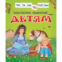 Ушинский К. Детям (Читаем по слогам) Росмэн
