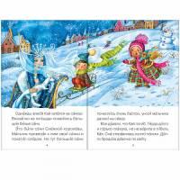 Снежная королева Читаю сам Мозаика-Синтез 9785431509735