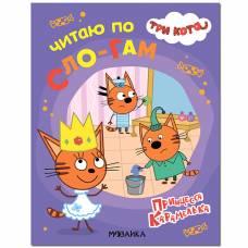 Читаю по слогам.Три кота. Принцесса Карамелька Мозаика-Синтез