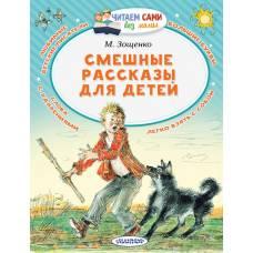 Смешные рассказы для детей Зощенко М. Читаем сами без мамы