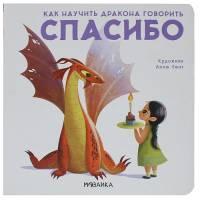 Книга Как научить дракона говорить. Спасибо Мозаика-синтез