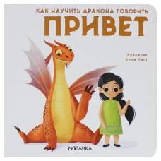 Книга Как научить дракона говорить. Привет Мозаика-синтез