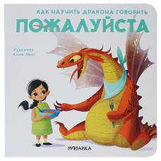 Книга Как научить дракона говорить. Пожалуйста Мозаика-синтез