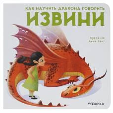 Книга Как научить дракона говорить. Извини Мозаика-синтез