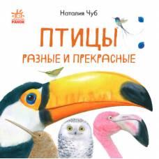 Н.Чуб Птицы разные и прекрасные В гостях у природы
