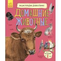 Энциклопедия дошкольника Домашние животные Ранок