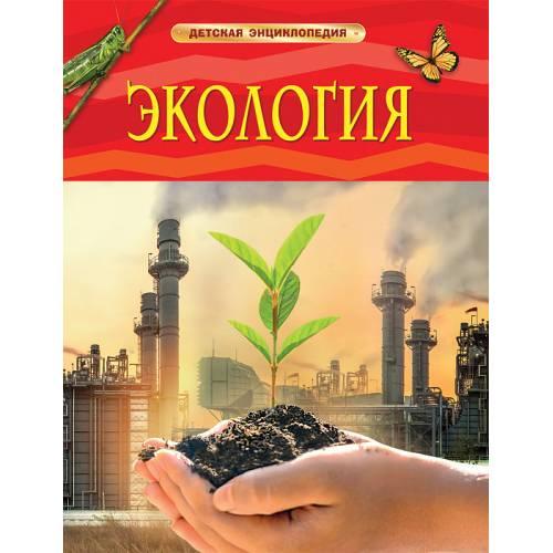 Экология Детская энциклопедия Росмэн