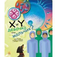 Генетика для детей. X и Y, девочка или мальчик?