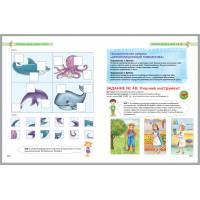 Активити-книжка Мышление и Логика 1-3 Разумники Робинс 978-5-4366-0597-5