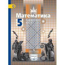 Никольский, Решетников, Потапов Математика 5 класс 978-5-09-071731-1