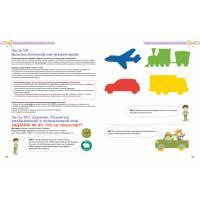 Активити-книжка Память и воображение 1-3 Разумники Робинс 978-5-4366-0569-2