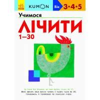KUMON Учимося лічити від 1-30 Ранок 9786170937025