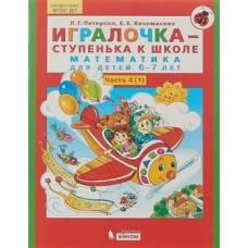 Петерсон, Кочемасова Игралочка - ступенька к школе Математика для детей 6-7 лет В 2-х книгах Бином