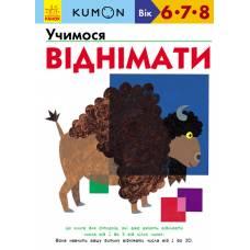KUMON Учимося віднімати Ранок 9786170934208