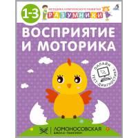 Активити-книжка Восприятие и Моторика 1-3 Разумники Робинс 978-5-4366-0598-2