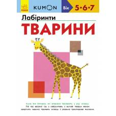 KUMON Лабіринти. Тварини Ранок 9786170937032