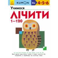 KUMON Учимося лічити від 1 до 120 Ранок 9786170934161