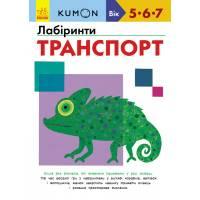 KUMON Лабіринти. Транспорт Ранок 9786170937063