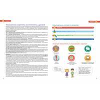 Активити-книжка Внимание и речь 1-3 Разумники Робинс 978-5-4366-0568-5