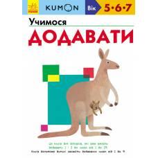 KUMON Учимося додавати Ранок 9786170934185