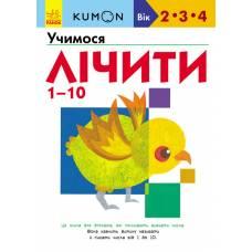 KUMON Учимо числа від 1 до 10 Ранок 9786170955166
