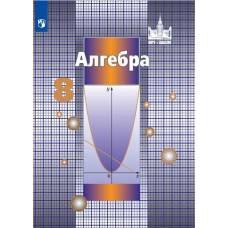 Никольский, Решетников, Потапов Алгебра 8 класс 978-5-09-071900-1
